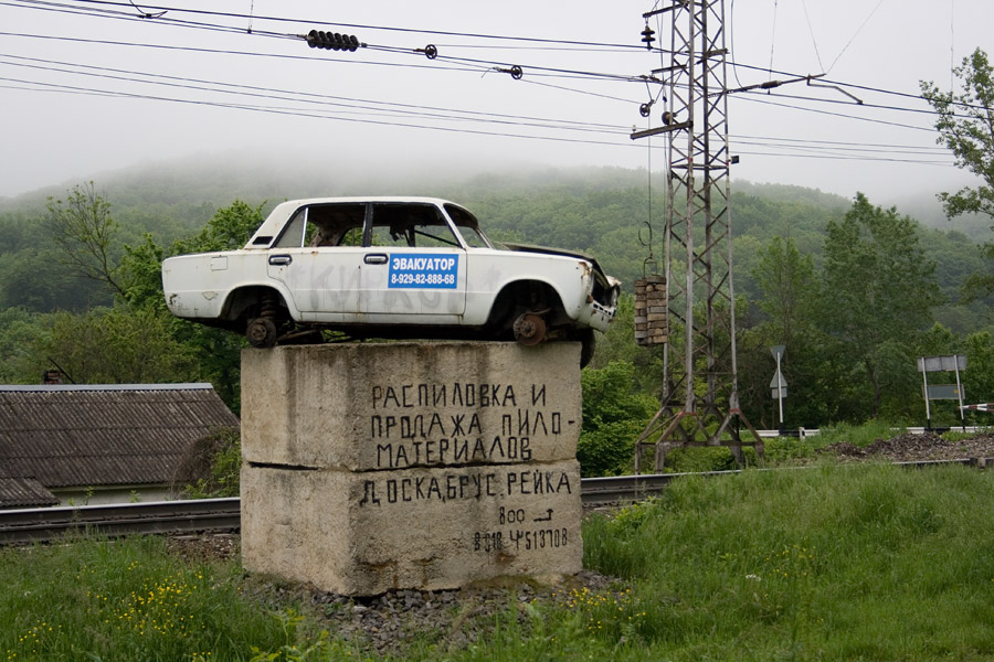 станция Хадыженская